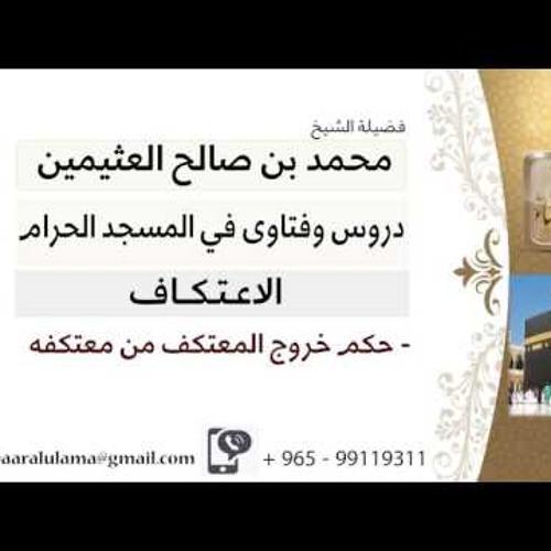 لقاء[24 من 46] ما حكم خروج المعتكف من معتكفه؟!! الشيخ ابن عثيمين - مشروع كبار العلماء