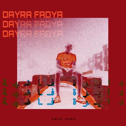 دايرة فاضية - DAYRA FADYA [ PROD. BY SOBKY]