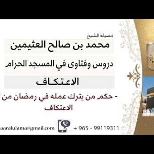 لقاء[21 من 46] ما حكم من يترك عمله في رمضان من أجل الاعتكاف؟!! الشيخ ابن عثيمين - مشروع كبار العلماء
