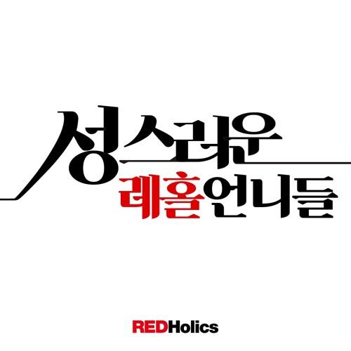 성스러운레홀언니들 5회 남자의 유두와 자지 사이즈의 상관관계