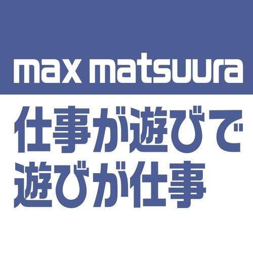 【2019年9月15日放送】max matsuura 仕事が遊びで遊びが仕事