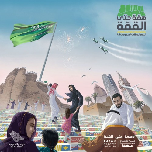 أغاني موسم اليوم الوطني السعودي الـ٨٩