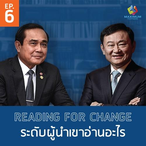 EP6 Reading For Change ระดับผู้นำเขาอ่านอะไรกัน