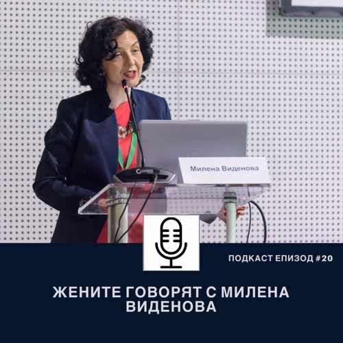 Жените Говорят Еп.20 с Милена Виденова, управляващ директор за България на Коне Корпорейшън