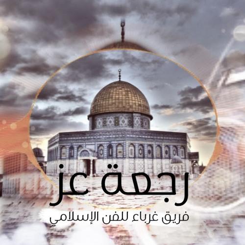 رجعة عز - نجوم غرباء للفن الإسلامي | موسيقى