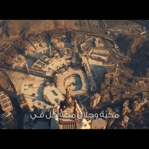 كليب هاجر المكية _ طفلة مكة ~ محمد العريني