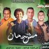 Download مهرجان مش ندمان - حمو بيكا - حسن البرنس - علي قدورة - نور التوت - توزيع فيجو الدخلاوي Mp3