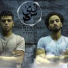 Download فوبيا الحب | Fopia elhob - fares khaled & haitham ft shepa فارس خالد و هيثم سليمان مع عبدالرحمن شيبا Mp3