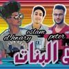 Download مهرجان طبع البنات|غناء احمد الهواري وفيفتي وبيتر واسلام|توزيع لالا ريمكس 2019 Mp3