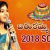 Bathukamma Song 2018   ft. Madhu Priya   Latest Bathukamma Songs   Karthik Kodakandla   Mango Music
