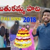 Bathukamma Song 2018   Hanmanth Yadav   Madhu Priya  Telangana State Festival Song.