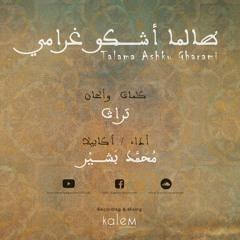 Talama Ashku Gharami   - Mohammad Bashir | طالما أشكو غرامي بدون موسيقى - محمد بشير