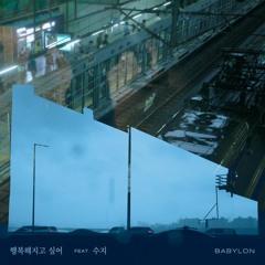 베이빌론 (Babylon) - 행복해지고 싶어 (Feat. 수지 (SUZY)) (Prod. 아르마딜로) [I Wanna Be Happy]