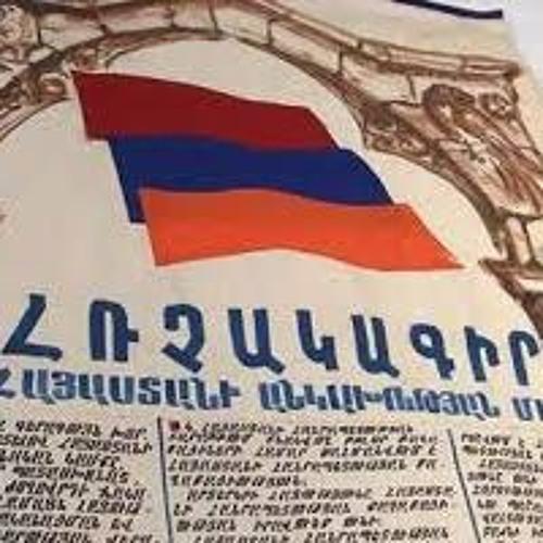 Անկախության օր