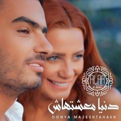 Ahmed Alaa - Donya Maeshtahash / احمد علاء - دنيا معشتهاش