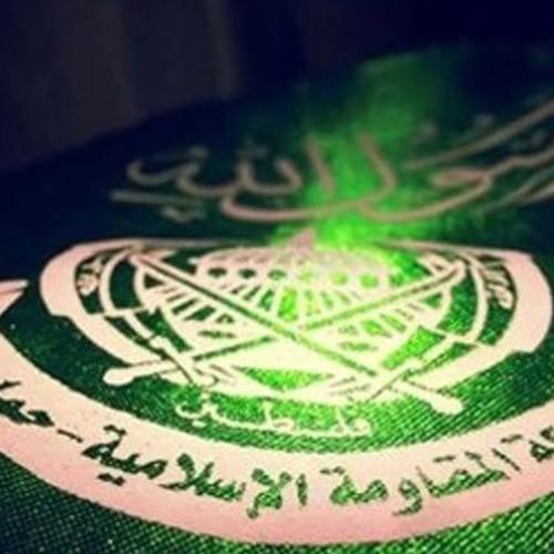 || جودي بدمك يا حماس || فرقة الوعد