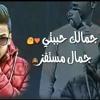 Download مهرجان جمالك حبيتي جمال مستفز|| تيم 5سنتي ||مهرجانات 2019 Mp3
