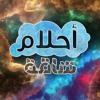 Download أحلام شاقة – أحمد شوقي Mp3