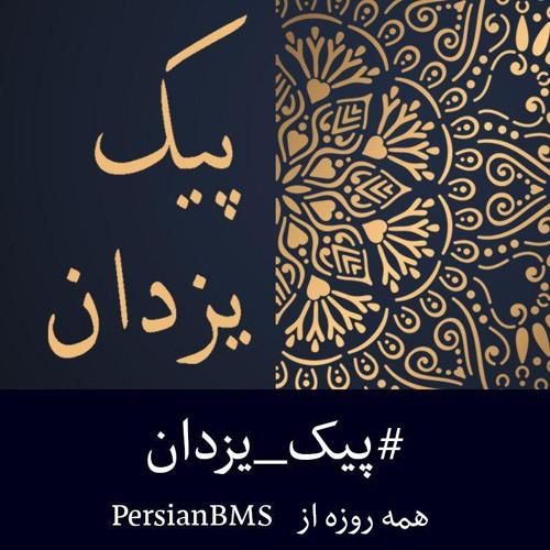 پیک یزدان –۶۴–آثار حضرت بهاءالله- خطابات نازله در عکّا به رؤسا و پادشاهان جهان۱