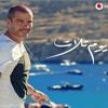 Download عمرو دياب يوم ثلاث من البوم انا غير Mp3