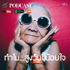 WE ARE YOUNG PODCAST | EP.2 ทำไม...สูงวัยขี้น้อยใจ