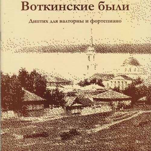 Иван Пушкарев От Воткинской плотины к звездам