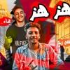 Download مهرجان هز هز هز 😅 +18   محمد ميسي   توزيع مصطفي زيكا 2019 Mp3