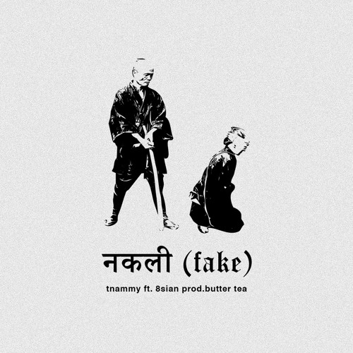 नकली (fake) - tnammy ft. 8sian