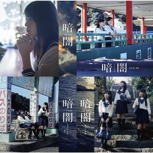 STU48 - 暗闇 neetskills Bootleg Remix