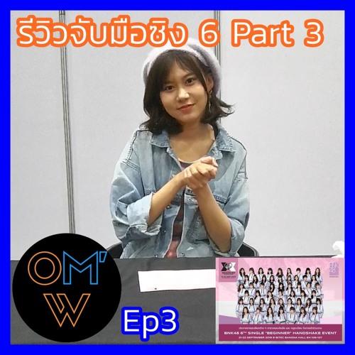 EP3 : รีวิวจับมือซิง 6 Part 3