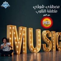Mostafa Shawky - Maltashet El 2loub | مصطفى شوقي - ملطشة القلوب Artwork