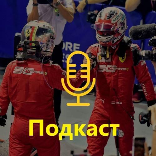 Подкаст 76: Чому Ferrari «підставила» Леклера?