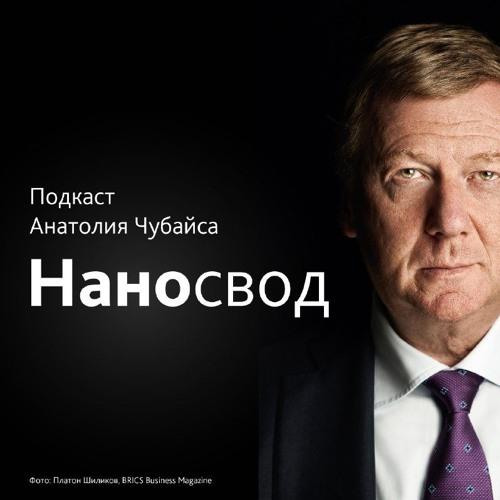 Возобновляемая энергетика в России. Эпизод 2.