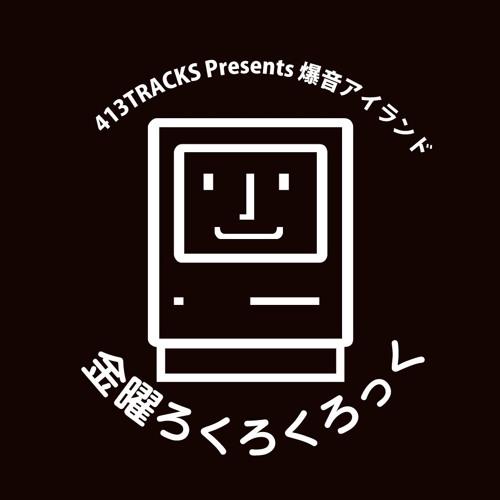 爆音アイランド「金曜ろくろくろっく」2019年9月27日配信号
