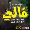 Download مهرجان | انا مالي | غناء . بيجاد | توزيع . اسلام التركي | اجدد مهرجانات 2020 Mp3