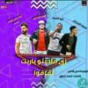 Download مهرجان زي ما جيتو ياريت تفرقوا -زوقه العنتيل - ابو السيد -عنبه الجينرال -موقع مهرجات Mp3