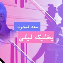 110 Bpm يخليك ليلي - سعد لمجرد - دي جي بومتيح