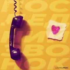 Lovingpray - Последний звонок