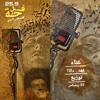 Download مهرجان فرحه شيكو الدولي غناء فهد العالمي وضالا توزيع لالا ريمكس Mp3