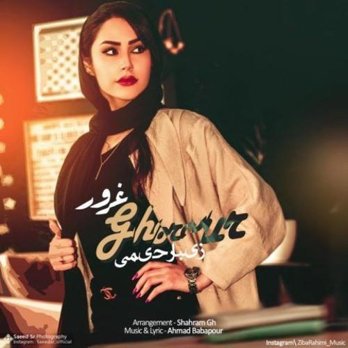 زیبا رحیمی دانلود آهنگ غرور به همراه عکس های جذاب او