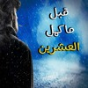 Download مهرجان قبل ماكمل العشرين - اجمد مهرجان هتسمعه 2020 - مهرجانات جديده Mp3