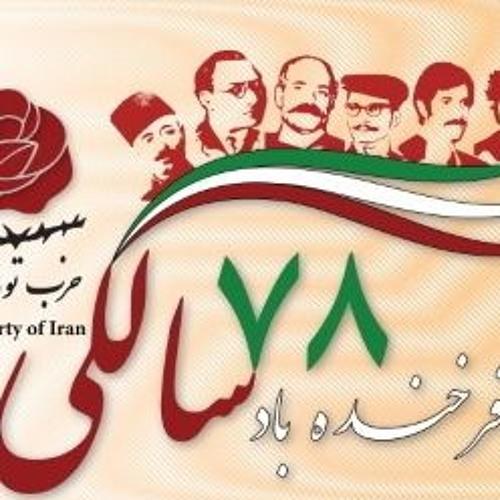 حزب تودهٔ ایران هفتاد و هشت ساله شد!
