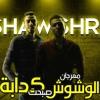 Download مهرجان الوشوش صبحت كدابة غناء نور مطرية و البوب الدمياطي  توزيع البوب الدمياطي Mp3