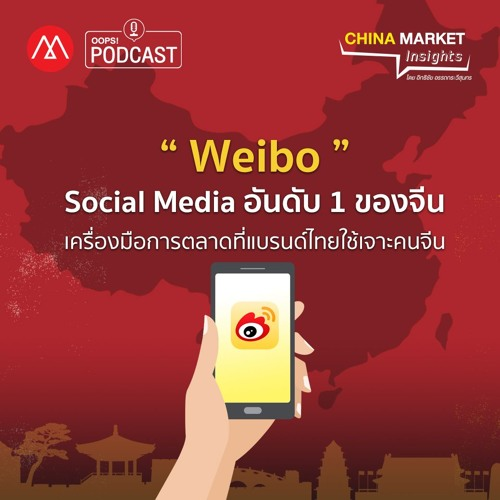 "China Market Insights EP.5 ""Weibo"" Social Media อันดับ 1 ของจีน"