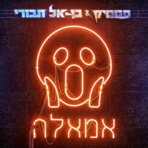 סטטיק ובן אל - אמאלה (R-CHY Power Edit Extended)