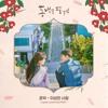 존박 (John Park) - 이상한 사람 (Foolish Love) [동백꽃 필 무렵 - When the Camellia Blooms OST Part 1]