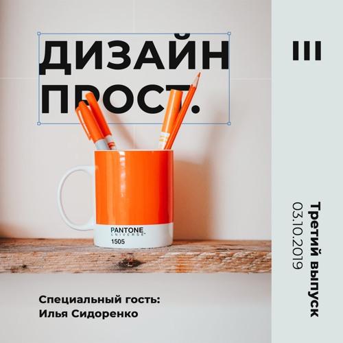 Выпуск 3. О стартапах и мотивации с Ильей Сидоренко