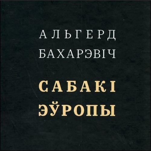 Альгерд Бахарэвіч - Мы лёгкія, як папера  (раздз. 3)