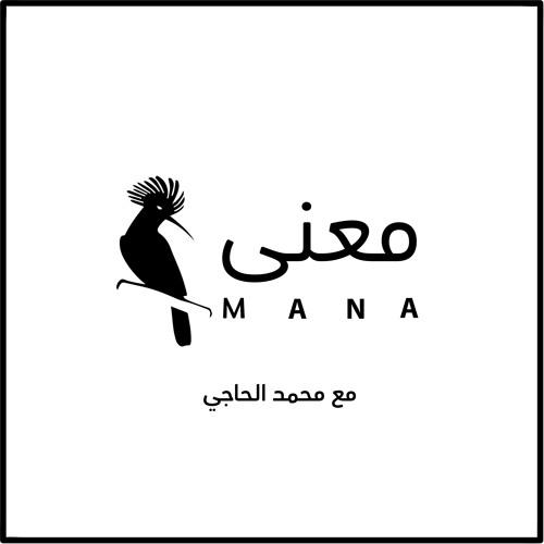الاستهلاك التفاخري   بودكاست معنى مع محمد الحاجي