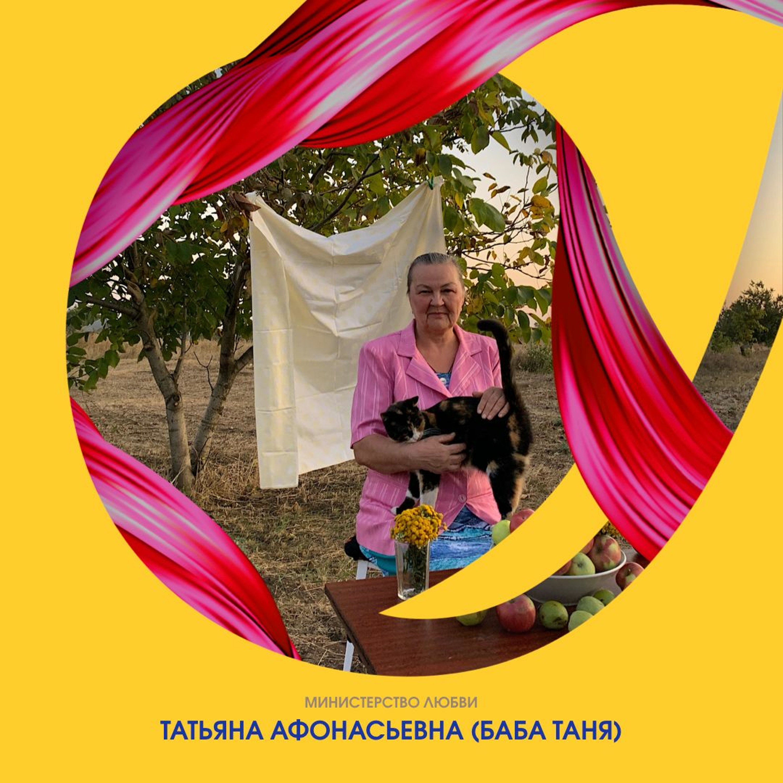 Бабушка Таня о своем жизненном опыте, прощении и любви, которая везде